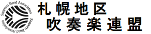 札幌地区吹奏楽連盟 / Top