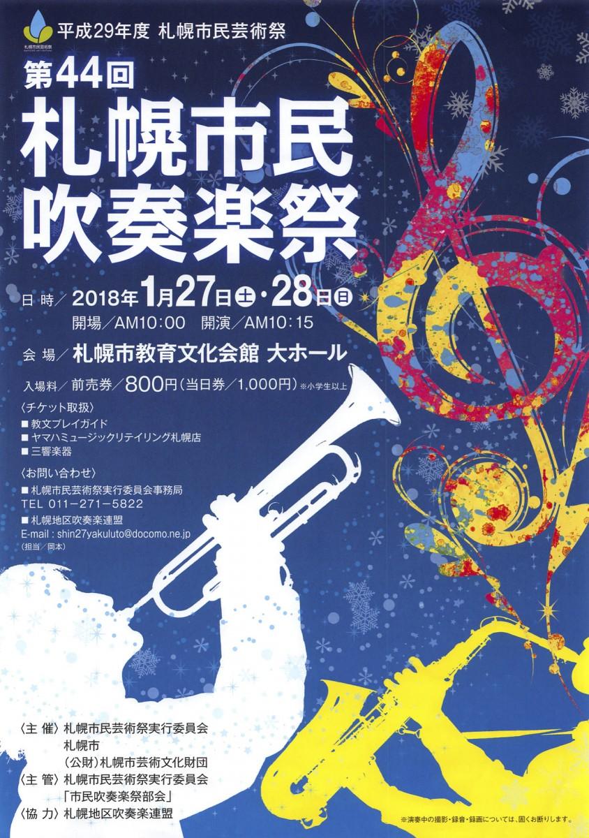 【第44回市民吹奏楽祭】各種ダウンロード