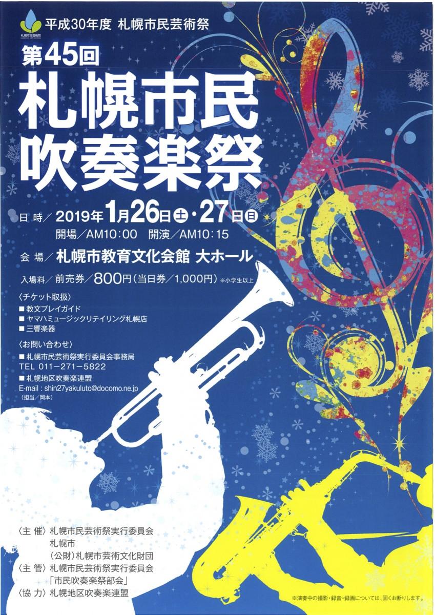 【市民吹奏楽祭】各種資料のダウンロードについて